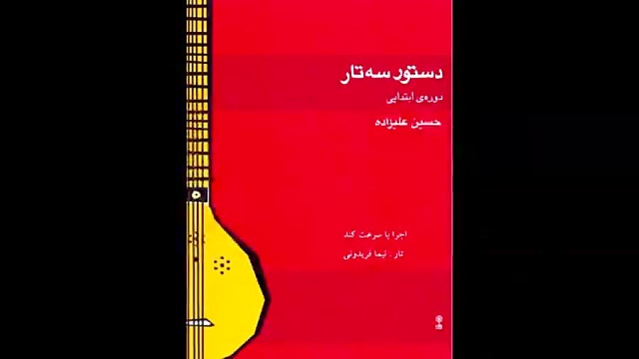 فیلم آموزش درس ۴ دستور ابتدایی حسین علیزاده نیما فریدونی تار