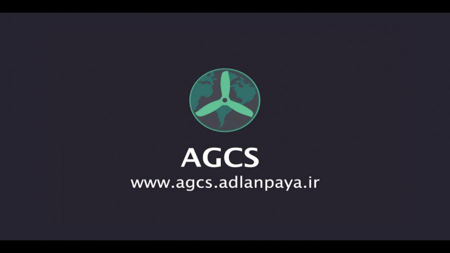نرم افزار کنترل و هدایت پهپاد AGCS