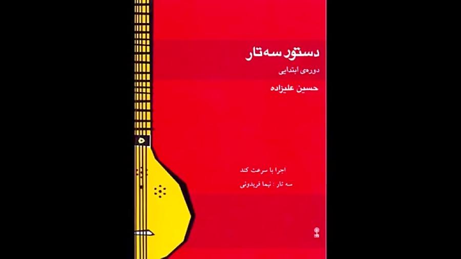 دانلود درس ۶ دستور ابتدایی حسین علیزاده سهتار نیما فریدونی
