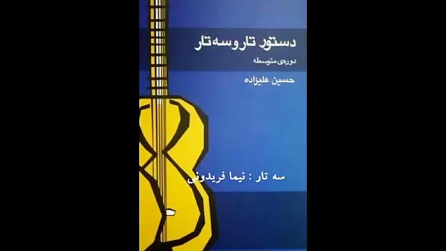 دانلود نهفت دستگاه نوا دستور متوسطه حسین علیزاده نیما فریدونی سهتار