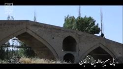 پل میربها الدین زنجان