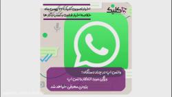 اخبارتکنولوژی 26 بهمن ماه