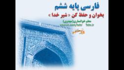 تدریس فارسی پایه ششم ، بخوان و حفظ کن « شیر خدا »