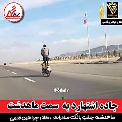 ماهدشت ، محمدشهر ، مهرشهر