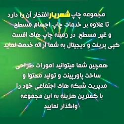کانال چاپ و تبلیغات دیجیتال شهریار (شهرچاپ)