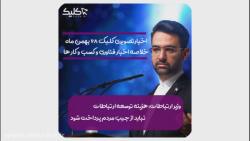 اخبار تکنولوژی 28 بهمن  ماه