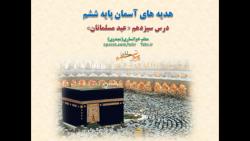 تدریس هدیه های آسمان پایه ششم ، درس سیزدهم « عید مسلمانان »