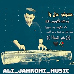 علی صالحی-جهرم موزیک