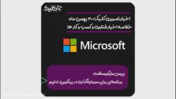اخبار تکنولوژی 30 بهمن ماه