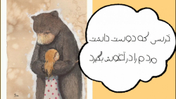 قصه خرسی که دوست داشت مردم را در آغوش بگیرد