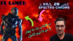 گرفتن 20 kill  با specter-chrome