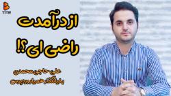 از درآمدت راضی هستی؟ | علی حاجی محمدی