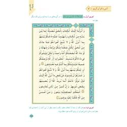 آموزش قرآن پایه سوم دبستان- انس با قرآن کریم ۷- صفحه ۸۵
