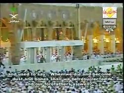 شیخ عبدالرحمٰن السدیس سورة الواقعة