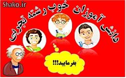 بزرگترین آزمون مجازی زیست شناسی ایرانیان