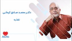 محاسبه کالری روزانه از زبان دکتر کرمانی