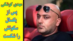 مهدی کوشکی پس از یکسال سکوتش را شکست