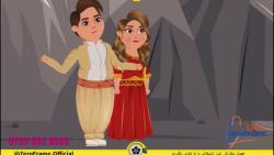 تیزر انیمیشنی هدیه کرد اربیل عراق