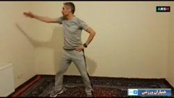 آموزش حرکات ورزشی در من...