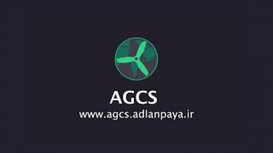 آموزش تنظیم پهپاد های کشاورزی با نرم افزار هدایت و کنترل پهپاد فارسی AGCS