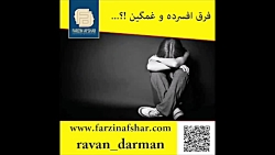 کلیپ فوق انگیزشی ، فرق افسرده و غمگین ، فرزین افشار ravan_darman
