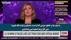 ناکارآمدی دولت و ضعف سیستم درمانی آمریکا در مهار کرونا، اشک مجری CNN را درآورد!