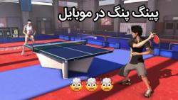 بازی خفن پینگ پنگ - #بازی موبایلی - گیم پلی جذاب