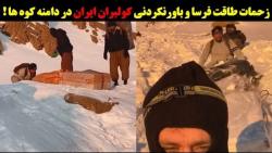 زحمات طاقت فرسا و باورنکردنی کولبران ایران در دامنه کوه ها