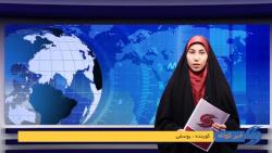 بسته خبری خبرگزاری صدا...