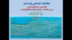 تدریس اجتماعی پایه ششم ، درس هفدهم « ویژگی های دریاهای ایران »