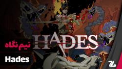 نیم نگاه بازی Hades - زومجی