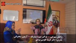 مستند سخنوری راحیل سهرابی در کلاس مجریگری و سخنوری دکتر فریبا علومی یزدی