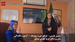 مستند سخنوری راحیل قاسمی در کلاس مجریگری و سخنوری دکتر فریبا علومی یزدی