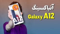 Samsung Galaxy A12 Unboxing _ آنباکس گوشی گلکسی ای 12 سامسونگ