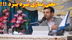 انتخابات ریاست جمهوری / استاد رائفی پور : معنی بازی بُرد بُرد حسن روحانی / برجام
