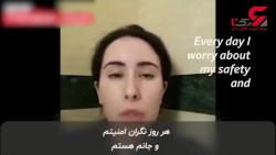 افشاگری جنجالی دختر حاکم دبی ؛ پدرم بیش از دوسال است من را گروگان گرفته