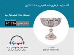 گروه فروش صنایع دستی اصفهان