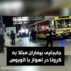 ️جابجایی بیماران مبتلا به کرونا در اهواز با اتوبوس