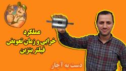 عملکرد فیلتر بنزین (خراب و سالم)