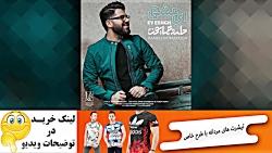 آهنگ جدید ای عشق از حامد همایون (کیفیت بالا)
