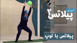 آموزش حرکات ورزشی با تو...