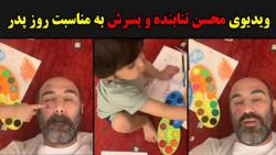 ویدیوی جالب محسن تنابنده و پسرش به مناسبت روز پدر