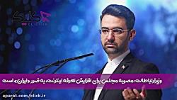 اخبار تکنولوژی 8 و 9 اسفند ماه