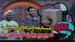 کلیپ طنز جدید | پویان ان آر | پویان و امیر وارد شدند !!!!