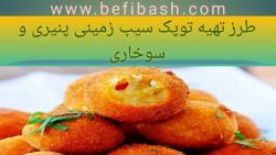 Befibash