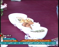 """آموزش پخت """" مرغ شکم پر با سبزیجات """" - شیراز"""