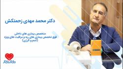 ارتباط بین بیماری آسم و کرونا از زبان دکتر محمد مهدی زحمتکش