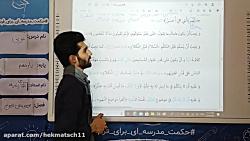 عربی یازدهم ریاضی و تجر...