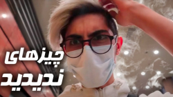 ولاگ برگشتم به ایران ... چیزهای که ندیدید   (فیمس حاجی ری اکت 21)