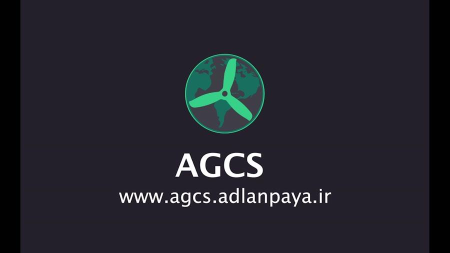 آموزش طراحی ماموریت نقشه برداری با پهپاد های عمود پرواز در نرم افزار AGCS